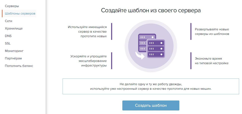 Панель управления - Шаблоны серверов