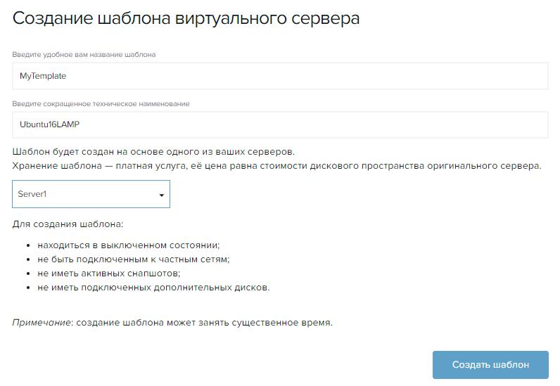 Создание шаблона виртуального сервера