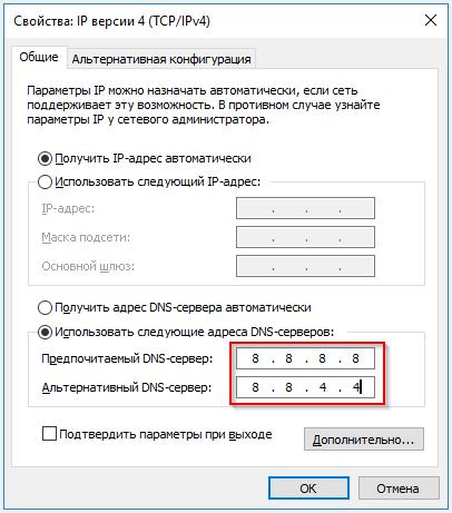 Смена DNS-сервера
