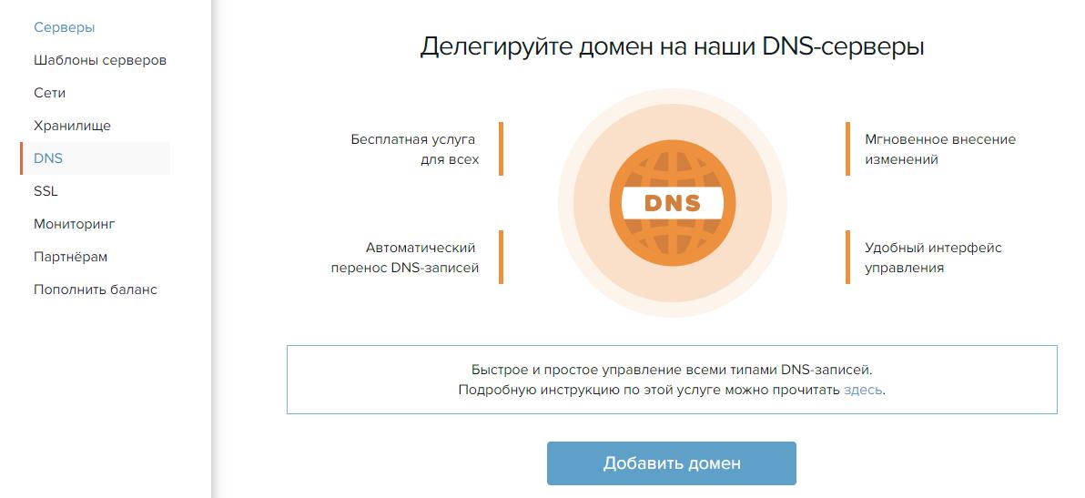 DNS-Добавить домен