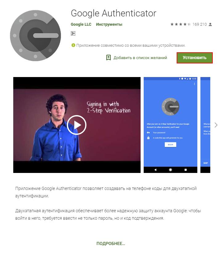 Скачать приложение в GooglePlay