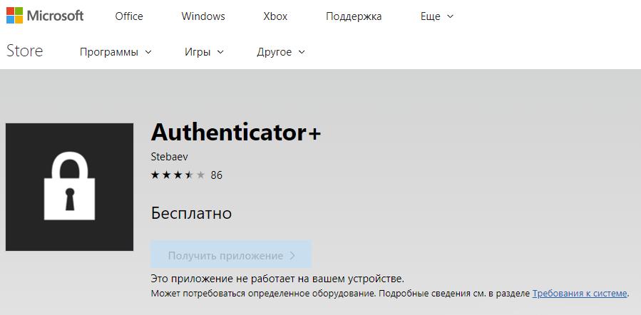 Скачать приложение в магазине Microsoft