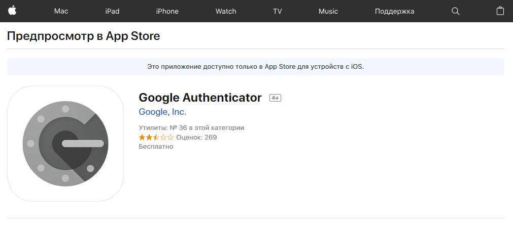 Скачать приложение в AppStore