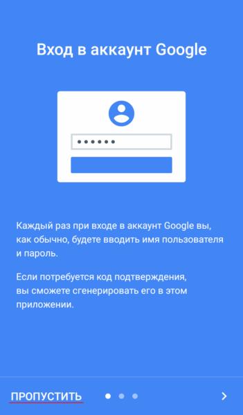 Настройки 2FA в аккаунте Google